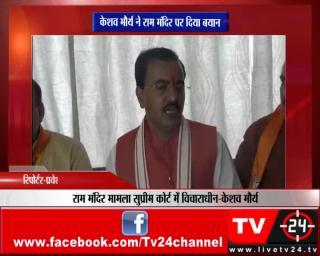 फैज़ाबाद - केशव मौर्य ने राम मंदिर पर दिया बयान