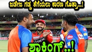 Ravindra Jadeja beard secrete reveled Interesting news about Ravindra Jadeja IPL - 2017