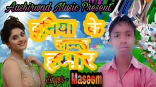 Tohke Dekhin t Hamra - Masoom NK , Nikita Karn   Bhojpuri Romantic Song 2017 new