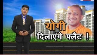 Mudde Ki Baat (UP CM Yogi Adityanath दिलाएंगे फ्लैट!