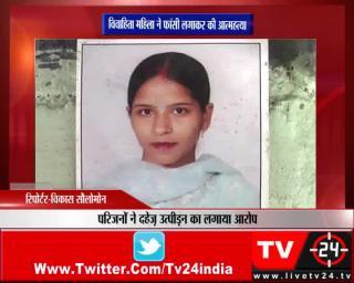 कानपुर - विवाहिता महिला ने फांसी लगाकर की आत्महत्या