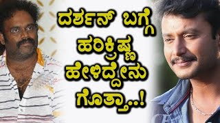 Harikrishna revealed on his and Darshan relationship | Challenging Star Darshan | Top Kannada TV