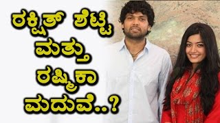 Rakshit Shetty and Rashmika Mandanna Marriage?? | Rakshit Shetty | Rashmika Mandanna | Kannada TV