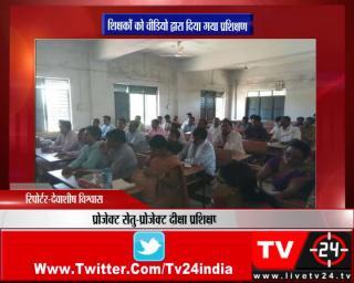 पखांजूर - शिक्षकों को वीडियो द्वारा दिया गया प्रशिक्षण