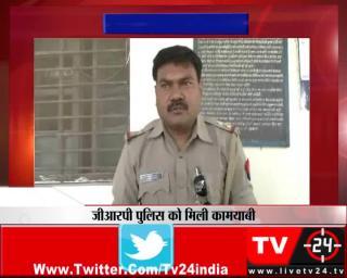 जालौन - जीआरपी पुलिस को मिली कामयाबी