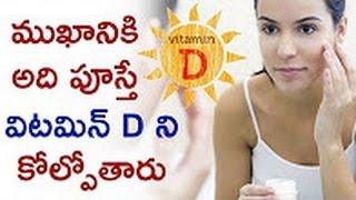 ముఖానికి అది పూస్తే విటమిన్ డ్ ని కోల్పోతారు | Vitamin D | Avoid face creams to get Vitamin D