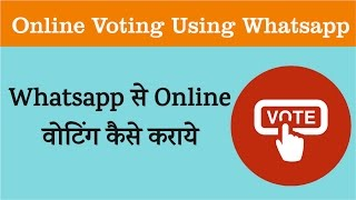 Whatsapp पर कराये Online वोटिंग | Online Voting on Android