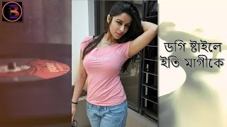 ডগি ষ্টাইলে ইতি মাগীকে চুদা Bangla Choti Jashica Shobnom