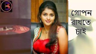 গোপন রাখতে চাই 1st Bangla Choti Jashica Shobnom