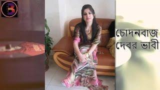 চোদনবাজ দেবর ভাবী চোদাচুদি Bangla Choti Jashica Shobnom