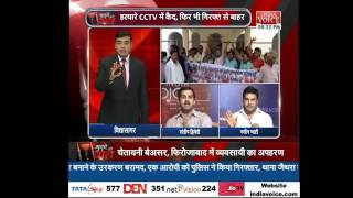 "watch 8pm india voice special show  ""भरोसे का कत्ल"""