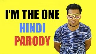 New Hindi Parody: I'm the One by Justin Bieber | Hindi Cover Series E06