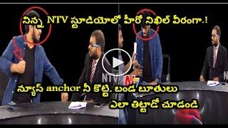 మరోసారి రెచ్చిపోయినా హీరో నిఖిల్ .. : Nikhil Meets Frustrated News Reader    Nikhil funny interview