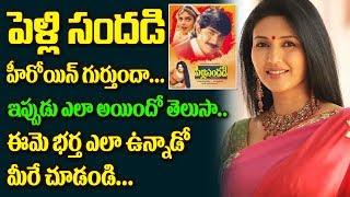 Pelli Sandadi Movie Heroine Deepti Bhatnagar Family Photos | Celebrities Family Pics | Hero Srikanth