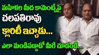 Actor Chalapathi Rao Gives a Clarity About His Controversial Comments |Rarandoi Veduka Chuddam Audio
