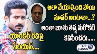 యాంకర్ రవిపై నెటిజన్ల ఆగ్రహం | Public Angry on Anchor Ravi Worst Reply | Chalapathi Rao Controversy