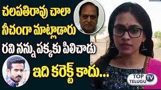 చలపతిరావు నీచంగా మాట్లాడారు | Anchor Geetha Bhagath Reacts on Chalapathi Rao Controversial Comments
