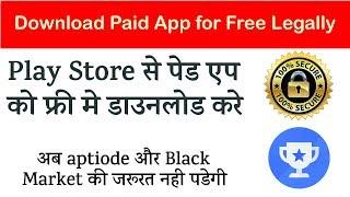 Play Store से Paid Apps मुफ्त मे डाउनलोड करे । Google Opinion Reward |