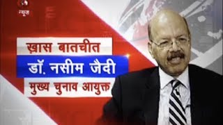 EXCLUSIVE interview of Chief Election Commissioner Dr Nasim Zaidi SEGMENT-1