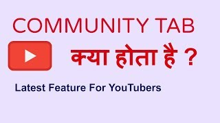 What is Community Tab 2017 | Latest Feature For YouTubers | Hindi