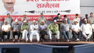 "Aap Leader Gopal Rai Addresses at ""Pradesh Padhadhikari Samellan"""