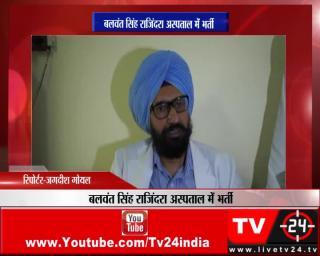 पटियाला - बलवंत सिंह राजिंदरा अस्पताल में भर्ती