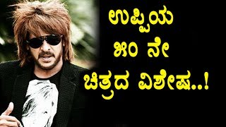 Upendra 50th Movie details | Real Star Upendra | Kannada News | Kannada TV