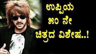 Upendra 50th Movie details | Real Star Upendra | Kannada News | Kannada TV