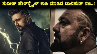 Sudeep Hair Style Bollywood Top Actor coped | Kiccha Sudeep | Top Kannada TV