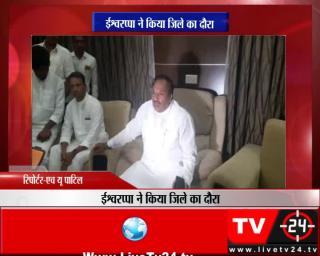 बीजापुर - ईश्वरप्पा ने किया जिले का दौरा