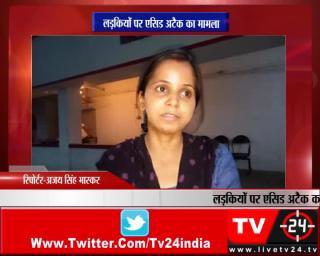 मैनपुरी- लड़कियोंपर एसिड अटैक का मामला