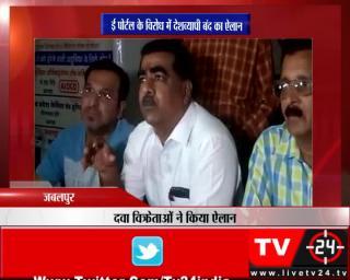 जबलपुर - ई पोर्टल के विरोध में देशव्यापी बंद का ऐलान