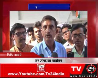मैनपुरी - जन संसद का आयोजन
