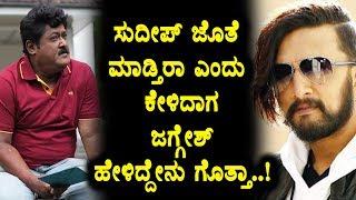 Jaggesh is ready to act with Kiccha Sudeep | Kannada News | Sudeep | Top Kannada TV