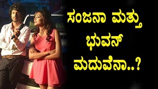 Bigg Boss Sanjana and Bhuuvan latest news | Sanjana and Bhuuvan Engagement | Top Kannada TV
