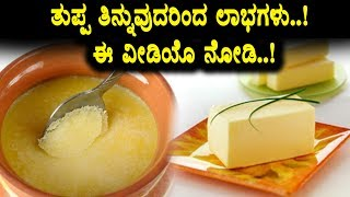 Amazing benefits of Ghee | Must Watch Useful video | Top Kannada Health Tips | Kannada