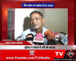 कानपुर - ट्रैफिक पुलिस की नाबालिक बेटी का अपहरण