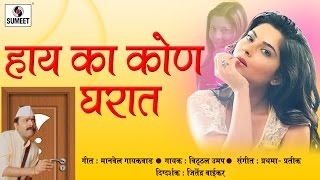 Hay Ka Kon Gharat Makrand Anaspure Sonali Kulkarni Marathi | Lokgeet