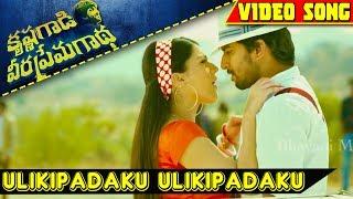 krishna gadi veera prema gaadha songs download