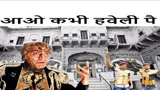 AAO KABHI HAVELI PE (आओ कभी हवेली पै) Ft. AMRISH PURI || DABAS FILMS|| FULL HARYANVI DESI COMEDY