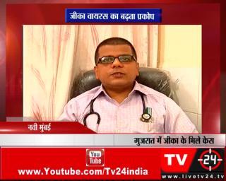 नवी मुंबई - जीका वायरस का बढ़ता प्रकोप