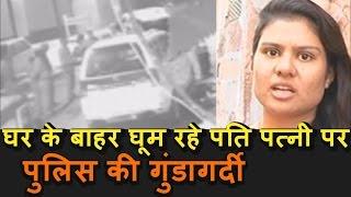 पति पत्नी पर पुलिस की गुंडागर्दी -  Live Video Caught in CCTV Camera