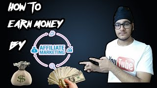 What Is Affiliate Marketing ? How To Earn Money From Affiliate Marketing