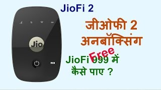 JioFi 2 Unboxing | How to get JioFi for Free | Cashback | Hindi