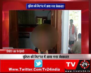 जालौन - पुलिस की गिरफ्त में आया नन्हा जेबकतरा