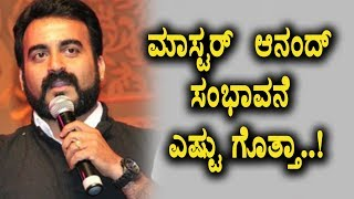 Master Anand Remuneration for Episode | Anand | Kannada News | Top Kannada TV