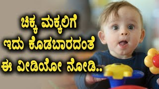 Important Health tips for Kids | Kannada health tips | Top Kannada TV