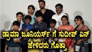 kiccha sudeep watched eleyaru naavu geleyaru kannada movie   Drama juniors team   Top Kannada TV