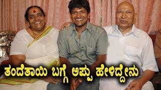Puneeth Rajkumar self respect story | Dr.Rajkumar, Parvathamma rajkumar | Top Kannada TV