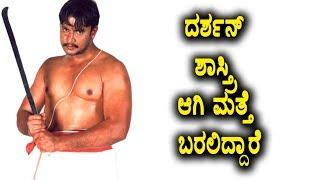Darshan Sasthri Movie Rerelease | Darshan, Manya, Sadhu kokila | Top Kannada TV
